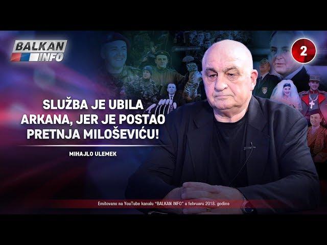 INTERVJU: Mihajlo Ulemek – Služba je ubila Arkana, jer je postao pretnja Miloševiću! (13.02.2018)